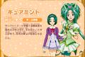 Cure Mint Kiseki no Mahou