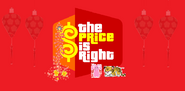 The Price is Right Chinese New Year 2011 Logo with Background