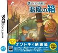 Professor layton and pandoras box frontcover large 1LiPiqnqRQFG3AL