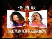 King of the Death Match 1995.00001