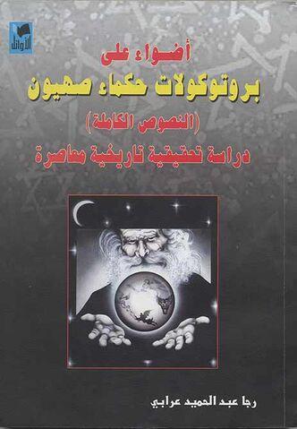 File:Protocols of the Elders of Zion 2005 Syria al-Awael.jpg