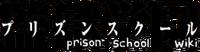 Prison School wordmark