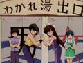 Ryoga and Ukyo - OVA 10.png