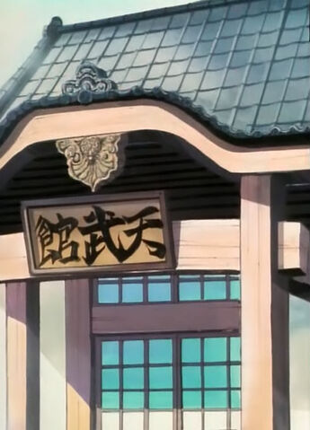 File:S01-04-Ranma-and...-Ranma-If-It's-Not-One-Thing,-It's-Another-Tendo-Dojo.jpg