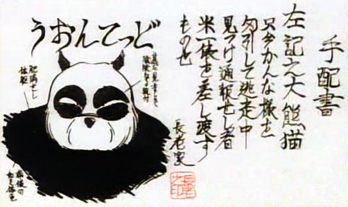 File:S06-17-Panda Wanted Poster.jpg