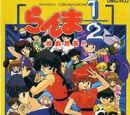 Ranma ½: Kakugeki Mondou!!