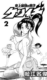 Kenichi-v02-c08-(03)