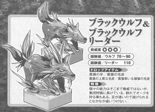 File:Black wolf and black wolf leader.jpg