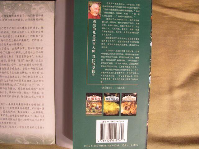 File:ChineseRedFlap2.jpg
