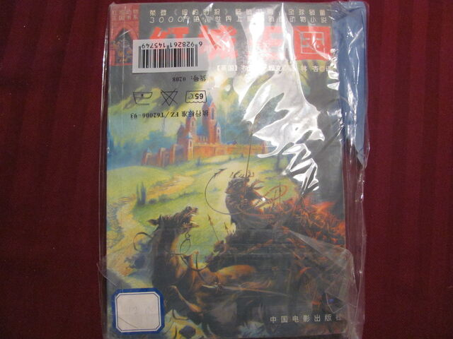 File:ChineseRedwall1.jpg