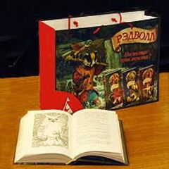 <i>Russian Redwall Gift Set</i>