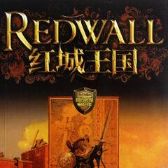 Chinese Redwall 3