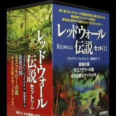 <i>Japan Redwall Box Set</i>