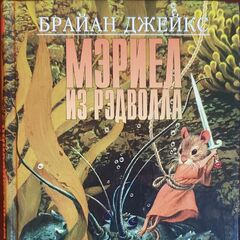 Russian Mariel of Redwall Hardcover