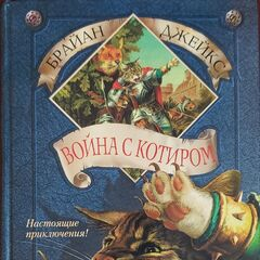 Russian Mossflower Hardcover