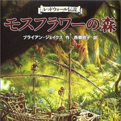 Japanese Mossflower Hardcover