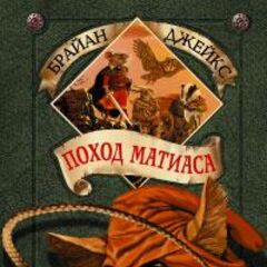 Russian Mattimeo Hardcover