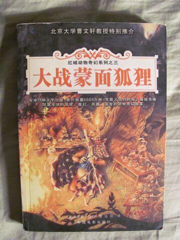 File:ChineseMattimeoFront.jpg