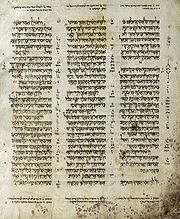 Aleppo Codex (Deut)