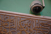 Security camera Tomb of Abraham Mosque