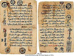 Syriac Sertâ book script