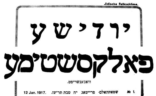File:Jidische Folkschtime.jpg