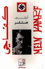 Images-nazism-0014