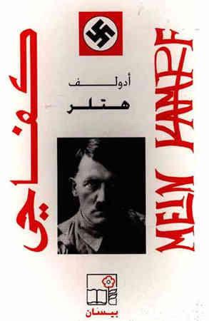 File:Images-nazism-0014.jpg