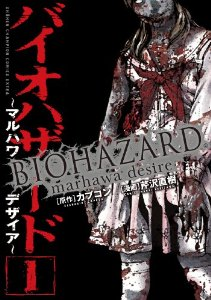 File:BIOHAZARD marhawa desire 1 - front cover.jpg
