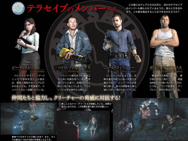 File:Revelations 2 -Other Characters.jpg