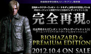RE6 collectors edition