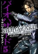 BIOHAZARD marhawa desire 5 - front cover