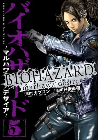 File:BIOHAZARD marhawa desire 5 - front cover.jpg
