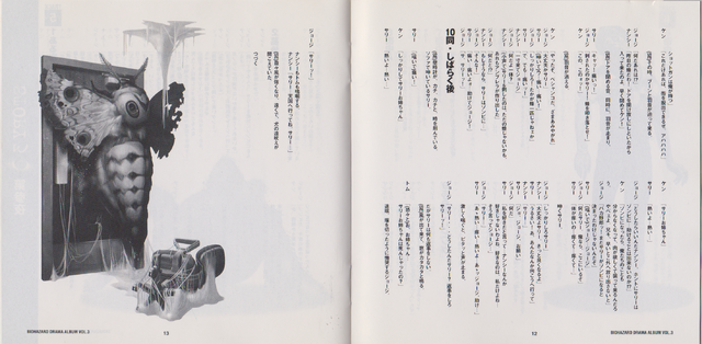File:Fate of Raccoon City Vol.3 booklet - pages 12 and 13.png
