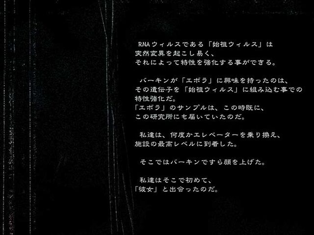 File:Wesker's Report II - Japanese Report 1 - Page 08.jpg