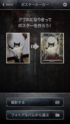 File:Bio V Official app - Poster Maker.jpg