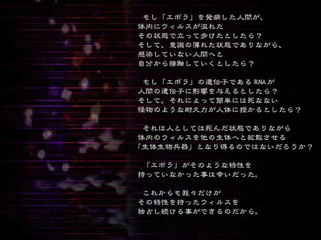 File:Wesker's Report II - Japanese Report 1 - Page 06.jpg