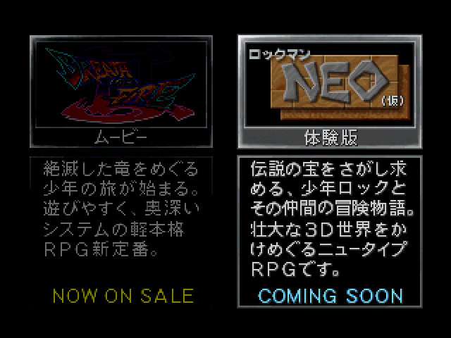File:RE2 Trial Edition demos.png