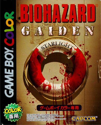 File:Biohazard Gaiden cover.jpg