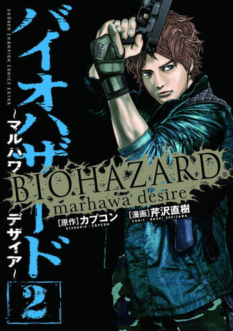 File:BIOHAZARD marhawa desire 2 - front cover.jpg