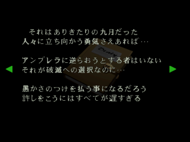 File:RE264JP EX Jill's Note 02.png