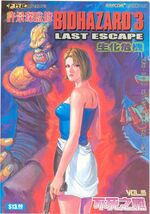 BIOHAZARD 3 LAST ESCAPE VOL.5 - front cover