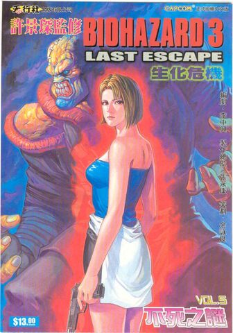 File:BIOHAZARD 3 LAST ESCAPE VOL.5 - front cover.jpg