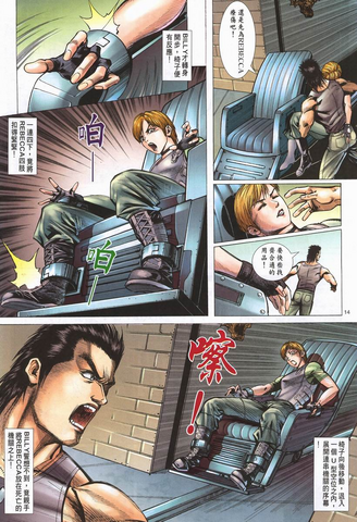 File:Biohazard 0 VOL.4 - page 14.png