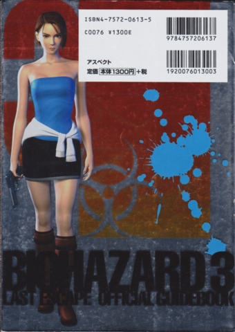 File:BIOHAZARD 3 LAST ESCAPE OFFICIAL GUIDE BOOK - back cover.png