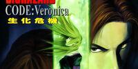 BIOHAZARD CODE:Veronica VOL.11