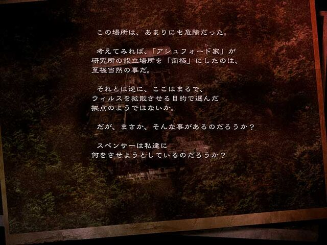 File:Wesker's Report II - Japanese Report 3 - Page 08.jpg