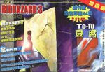 BIOHAZARD 3 Supplemental Edition VOL.1 - front cover