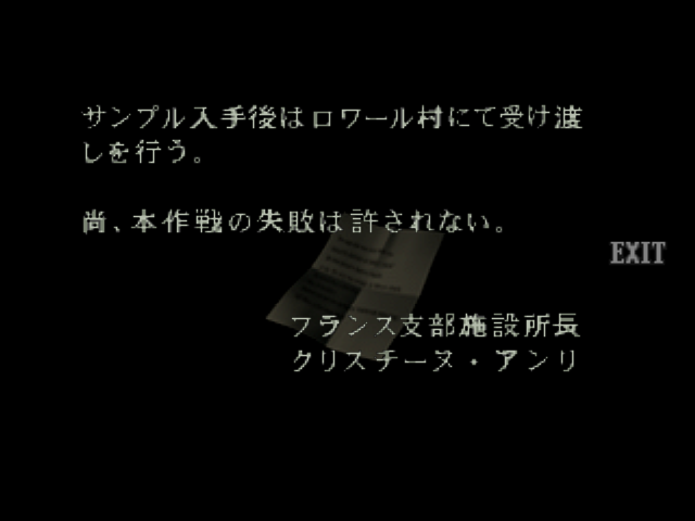 File:RE264JP EX Op instructions 03.png