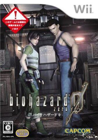 File:Biohazard Zero cover - Wii.jpg
